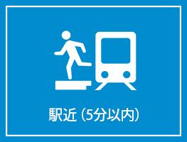駅近(5分以内)